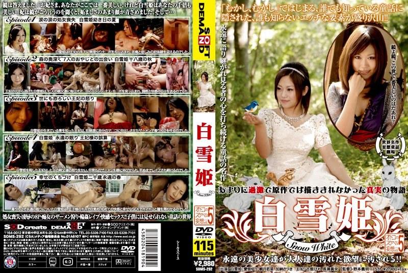 オトコのスケベな妄想シリーズ VOL.5 白雪姫(Snow White)