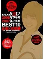 SOFT ON DEMAND 2006年下半期&2007年上半期BEST10 企画×女優編 ダウンロード