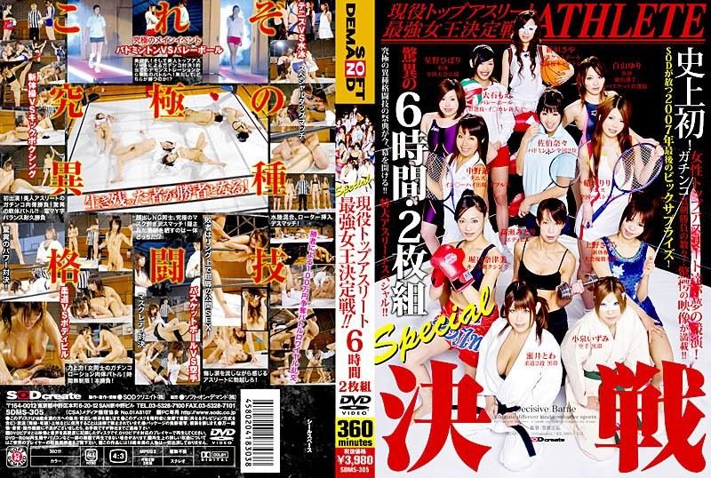 (1sdms305)[SDMS-305] 現役トップアスリート最強女王決定戦!! 6時間 ダウンロード