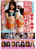 新宿で見つけたお嬢さん ふつうの女の子が服を着たまま縄で縛られて、変態プレイ初体験 ダウンロード