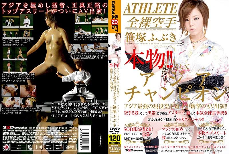 本物!!そしてアジアンチャンピオン アジア最強の現役空手選手が衝撃のAV出演!! 笹塚ふぶき