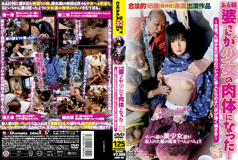 オトコのスケベな妄想シリーズ VOL.15 ある朝婆さんが少女の肉体になった…