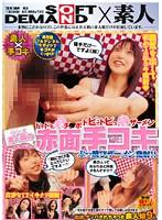 素人娘の赤面手コキぶっ飛びザーメン発射!!