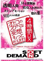 オトコのスケベな妄想もっと叶えます!!4時間DX ダウンロード