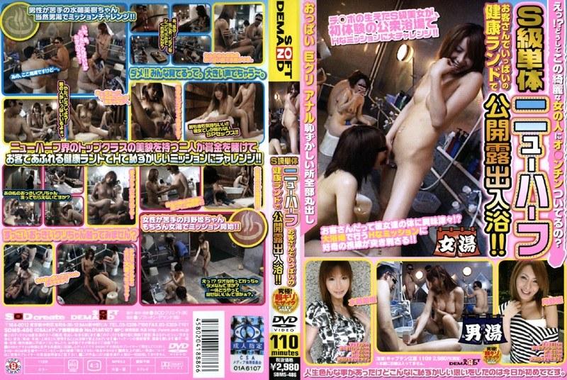 【ペニクリ】S級単体ニューハーフ お客さんでいっぱいの健康ランドで公開露出入浴!!