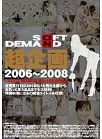 超企画 2006〜2008 ダウンロード