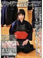 SODが地方で見つけた剣道部の美人主将を部活中に大学構内でAVデビューさせます! ダウンロード