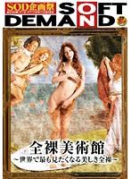 全裸美術館 ダウンロード