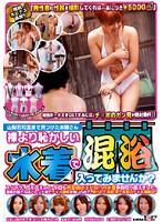 山梨石和温泉で見つけたお嬢さん 裸より恥かしい水着で混浴入ってみませんか? ダウンロード