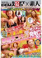 素人娘の赤面手コキぶっ飛びザーメン発射!!3 ダウンロード