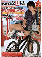 これが限界ギリギリ露出街中潮吹き アクメ自転車がイクッ!! アクメ第3形態