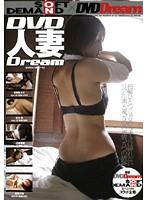 DVD 人妻 Dream ダウンロード