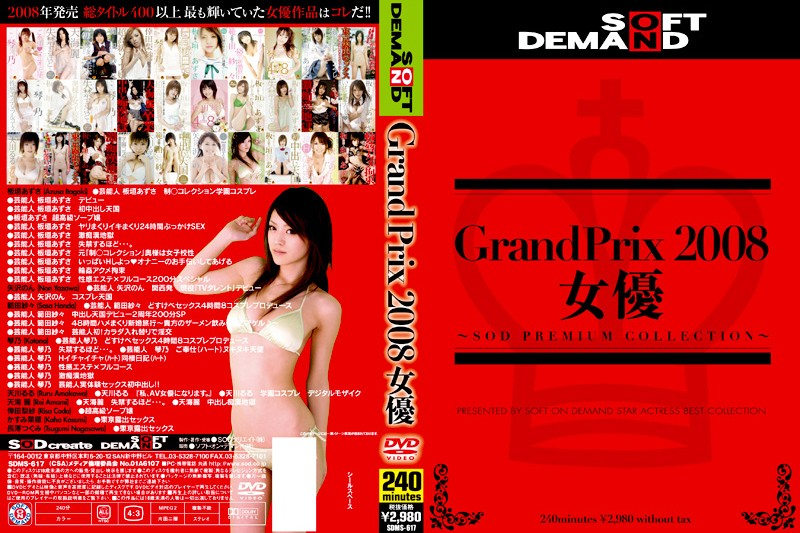 (1sdms00617)[SDMS-617] SOFT ON DEMAND Grand Prix 2008年 女優 ダウンロード