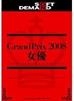 SOFT ON DEMAND Grand Prix 2008年 女優 ダウンロード