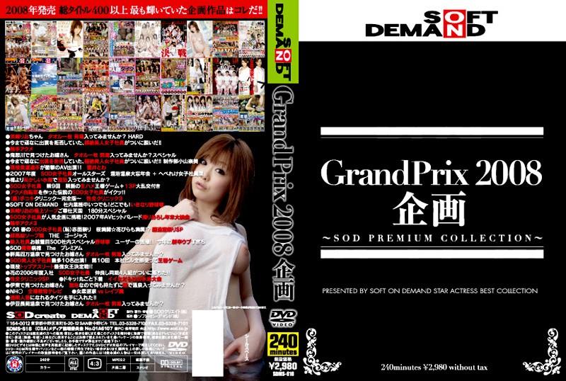 SOFT ON DEMAND Grand Prix 2008年 企画