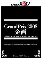 SOFT ON DEMAND Grand Prix 2008年 企画 ダウンロード