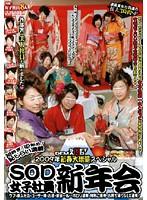 SOFT ON DEMAND 2009年 新春大増量スペシャル SOD女子社員新年会 ダウンロード