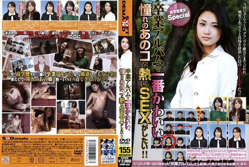 卒業アルバムで一番かわいい、憧れのあのコと熱いSEXがしたい!! 高学歴美女Special