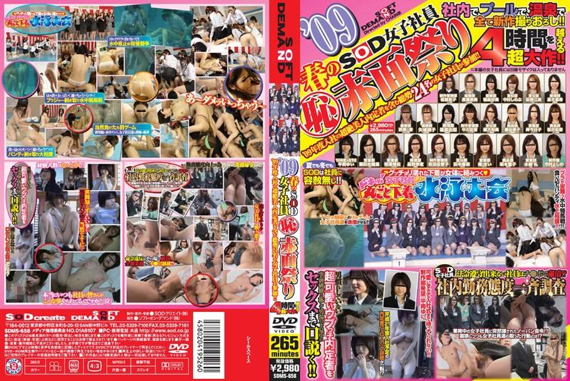 09 春のSOD女子社員 (恥)赤面祭り '09年度入社の超絶美人内定者を含む総勢24名の女子社員が参加!!のエロ画像