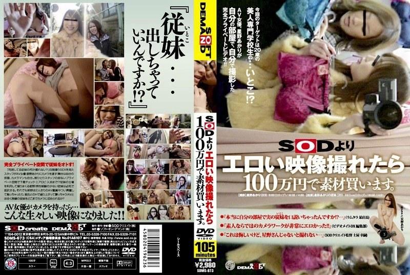 SODよりエロい映像撮れたら100万円で素材買います。