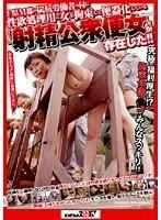 F県M郡の炭鉱労働者の村に性欲処理用に女を拘束して便器化している『射精公衆便女』が存在した!! ダウンロード