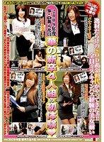 2009年度 SOD新入社員 華の新卒4人組の初体験 ダウンロード