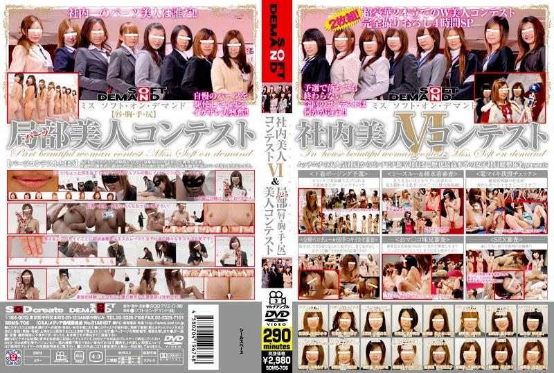 ミス ソフト・オン・デマンド 社内美人コンテスト6