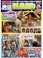 2009 男湯温泉祭り開催 in 甲府湯村温泉 ウブくて可愛くてエロくて抜けちゃうお嬢さんが大量出演! ダウンロード