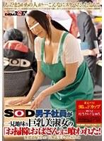 SOD男子社員が一見地味な巨乳美淑女の「お掃除おばさん」に喰われた! ダウンロード