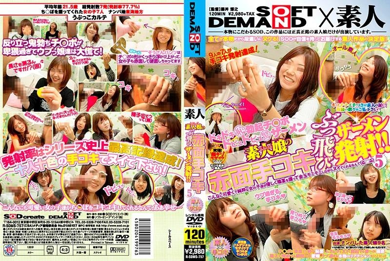 (1sdms00757)[SDMS-757] 素人娘の赤面手コキぶっ飛びザーメン発射!!5 ダウンロード
