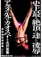 見世物死刑劇場-final- 史上最も絶頂に達した凌辱 アクメの先のカオスへ! 大沢佑香 ダウンロード