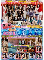 2009 SOD女子社員 ドキッ!ポロリだらけの丸ごと下着水泳大会 ダウンロード