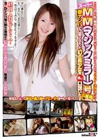 スーパーMM(マジックミラー)号in湘南2008 夏ナンパで口説けなかった幻の美少女を遂に口説いた!! ダウンロード