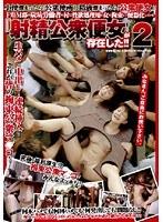 F県M郡の炭鉱労働者の村に性欲処理用に女を拘束して便器化している『射精公衆便女』が存在した!! 2