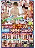湘南海岸で見つけたお嬢さん 裸よりも恥ずかしいヒモだけ水着一枚 海の家でアルバイトしてみませんか? ダウンロード