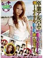 卒業アルバムで一番かわいい、僕いちばんのアイドルと南の島で熱〜いSEXがしたい!!