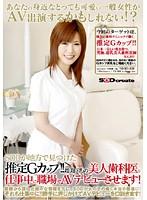 SODが地方で見つけた推定Gカップ!!超美巨乳の美人歯科医を仕事中に職場でAV出演させます! ダウンロード