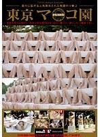 東京マ○コ園 ダウンロード