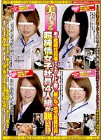 あの超絶社員達よりもガードが固い'脱げない地方勤務社員'美しすぎる超純情女子社員4人組が脱いだ!? ダウンロード