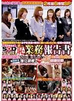 2009年 SOD女子社員 秋の(恥)業務報告書 ダウンロード