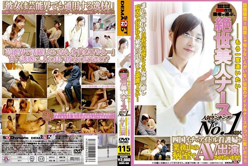 (1sdms00888)[SDMS-888] 人気ランキングNo.1に輝く四国イチのアイドル看護婦を業務中の病室でAV出演させちゃいます!! ダウンロード