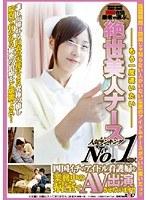 人気ランキングNo.1に輝く四国イチのアイドル看護婦を業務中の病室でAV出演させちゃいます!! ダウンロード