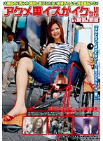 アクメ車イスがイクッ!! in 原宿&新宿 ダウンロード