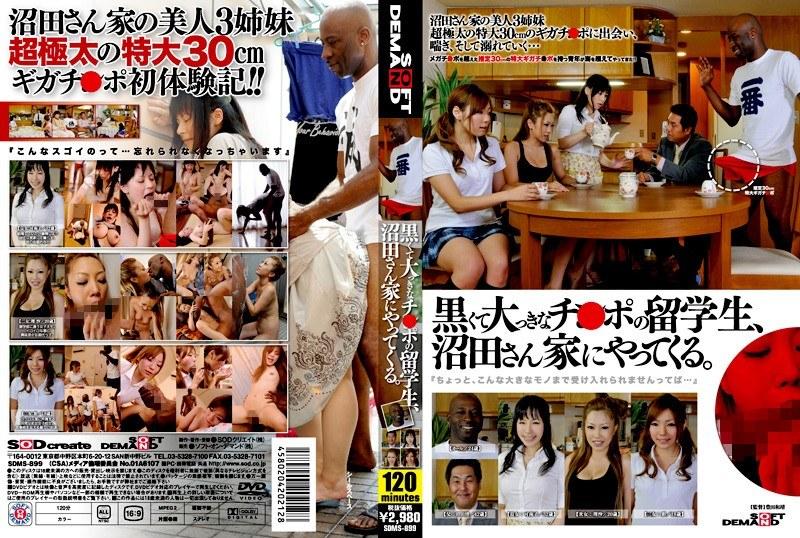 黒くて大っきなチ○ポの留学生、沼田さん家にやってくる。