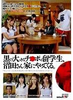 黒くて大っきなチ○ポの留学生、沼田さん家にやってくる。 ダウンロード