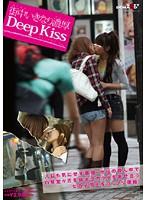 街中いきなり濃厚Deep Kiss ダウンロード