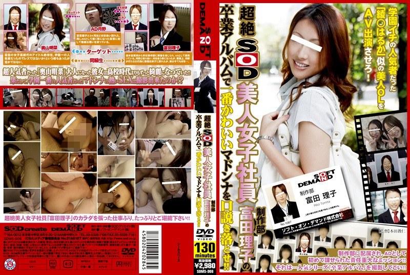 超絶SOD美人女子社員 制作部 富田理子の卒業アルバムで一番かわいいマドンナを口説き落とせ!!