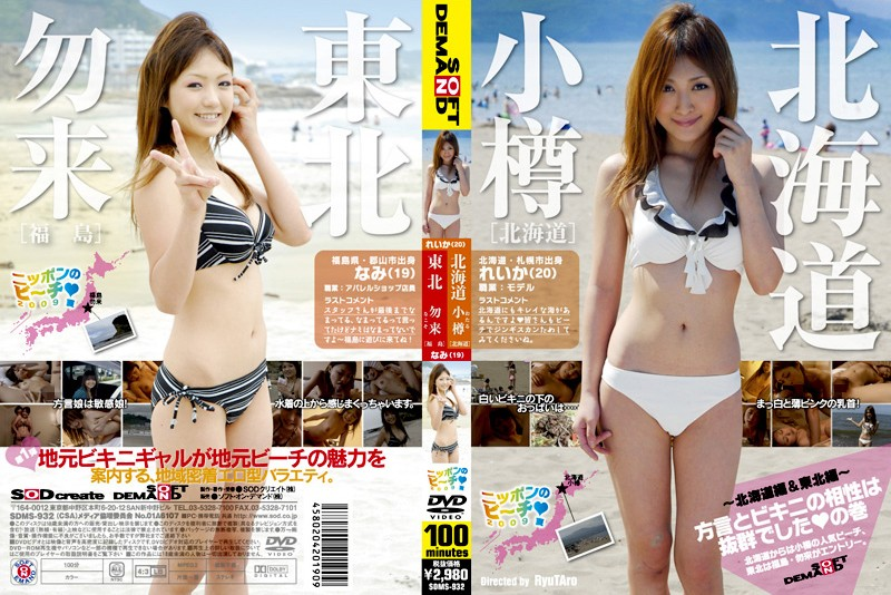 ニッポンのビーチ2009夏 〜北海道編&東北編〜 方言とビキニの相性は抜群でしたの巻