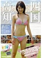 ニッポンのビーチ2009夏 ~中国編&四国編~ 中四国はおっぱいの名産地?2人ともビキニからおっぱいがこぼれそうでしたの巻