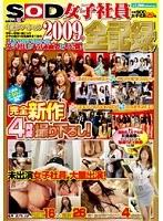 SOD女子社員 2009年全記録 ダウンロード